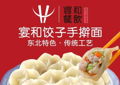 宴和饺子加盟