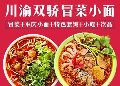 川渝双骄冒菜小面加盟
