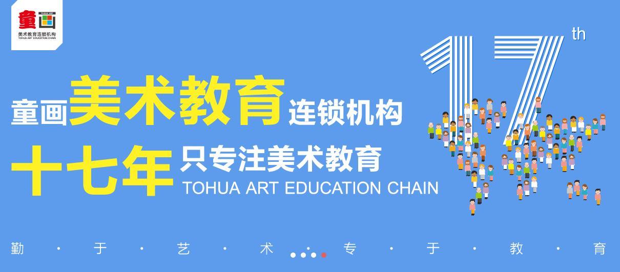 童画少儿美术教育加盟
