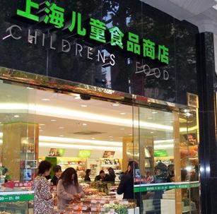 上海儿童食品商店