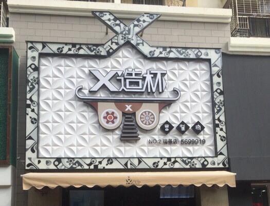X造杯加盟图片