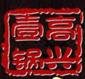 高兴壹锅鲜牛肉火锅诚邀加盟
