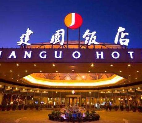 建國飯店(dian)