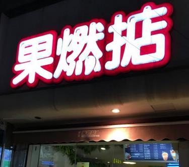 果燃掂诚邀加盟