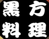 黑方日本料理