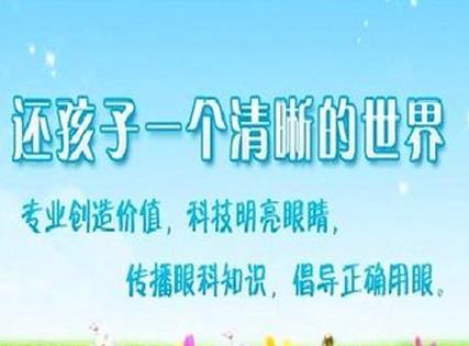 中医视力保健加盟图片