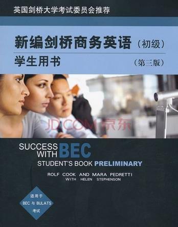 bec商务英语加盟