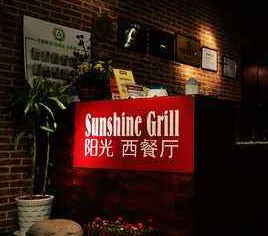 阳光西餐厅加盟