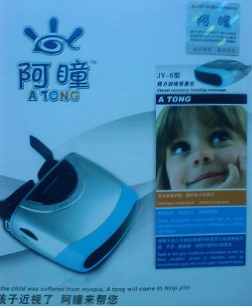 阿瞳视力保健