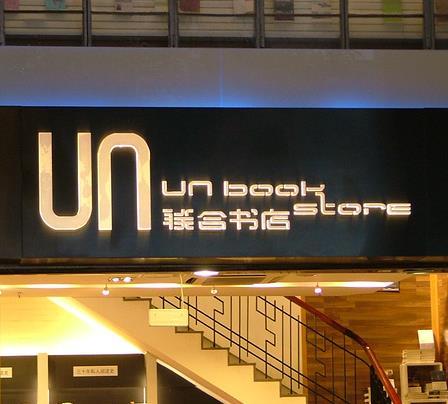 联合书店诚邀加盟