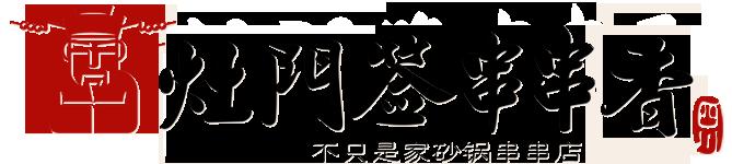灶门签砂锅串串香