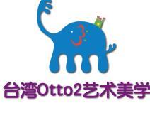 Otto2艺术美学诚邀加盟