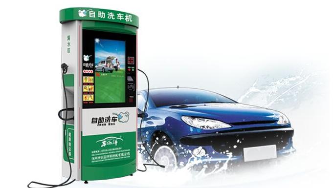 投币洗车机生意怎么样 投币洗车机器赚钱吗