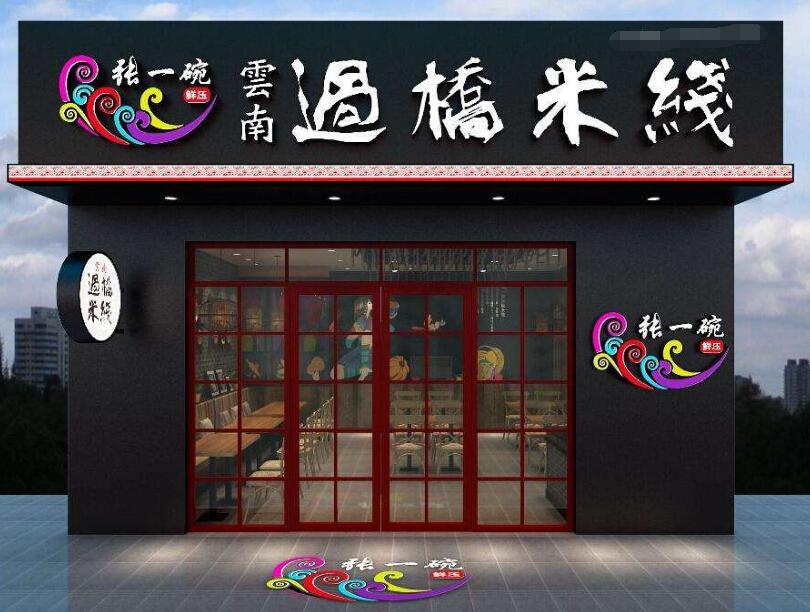 加盟资讯 中餐厅加盟店排行榜  巴比酷肉蟹煲,是北京盛世源动力餐饮管