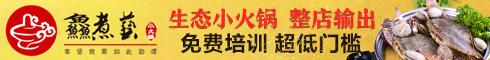 鱻煮艺四季小火锅加盟加盟