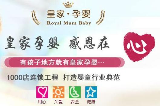 孕婴用品店利润大吗