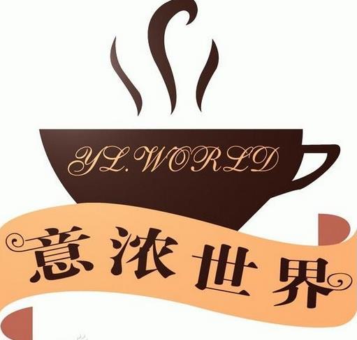 意浓世界咖啡连锁店火热招商中诚邀加盟
