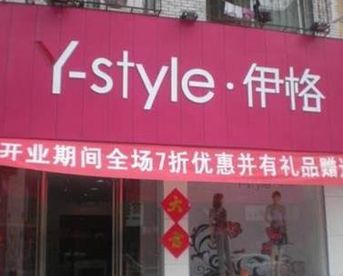 y-style诚邀加盟