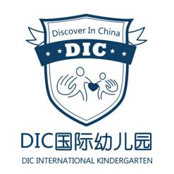 DIC国际幼儿园诚邀加盟