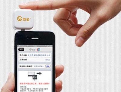微金手机pos机加盟图片
