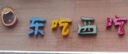 东吃西吃冒菜诚邀加盟