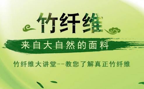 竹纤维加盟图片