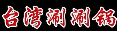 台湾涮涮锅加盟