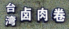 台湾卤肉卷加盟