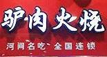 驴肉火烧快餐店