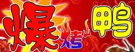 烤(kao)鴨
