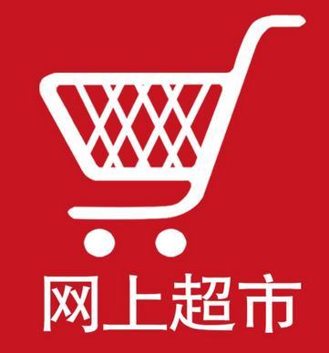 網絡超市(shi)