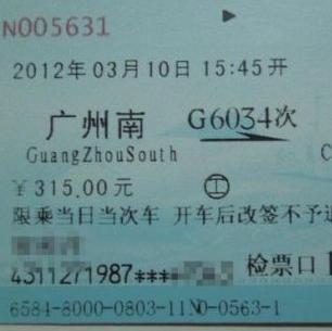 火车票加盟