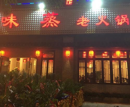 weizhenghuo锅