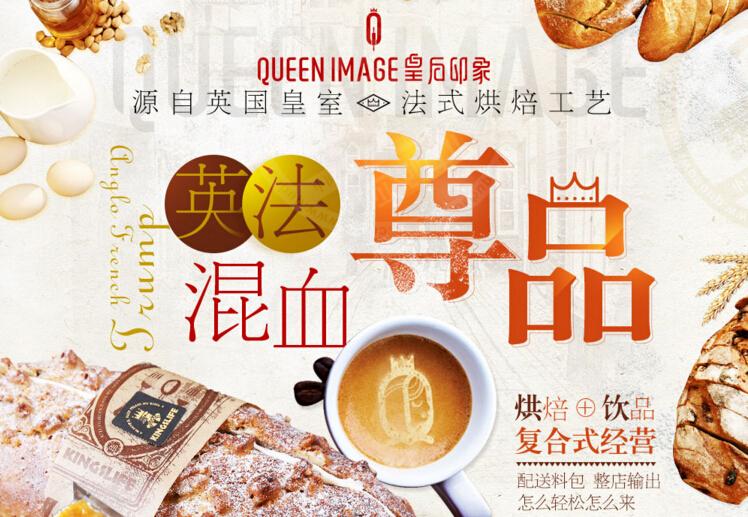皇后印象烘焙加盟