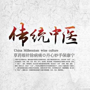 中医养生保健加盟