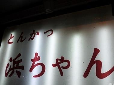 浜崎猪排诚邀加盟