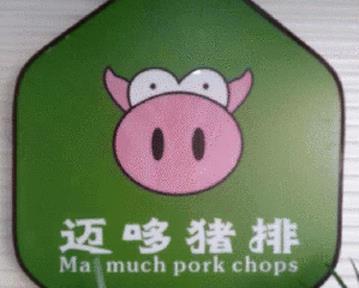 迈哆猪排加盟