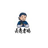 长寿老妈砂锅串串香诚邀加盟