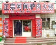 李村驴肉火烧加盟