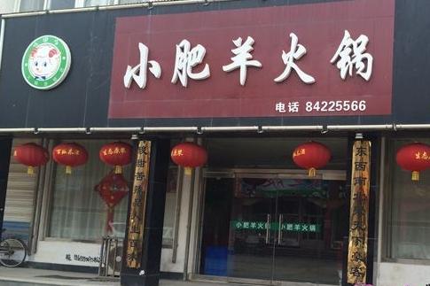 小肥羊火锅店加盟费