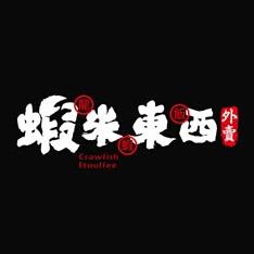 蝦米东西龙虾饭诚邀加盟