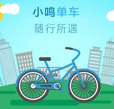 小(xiao)鳴單車