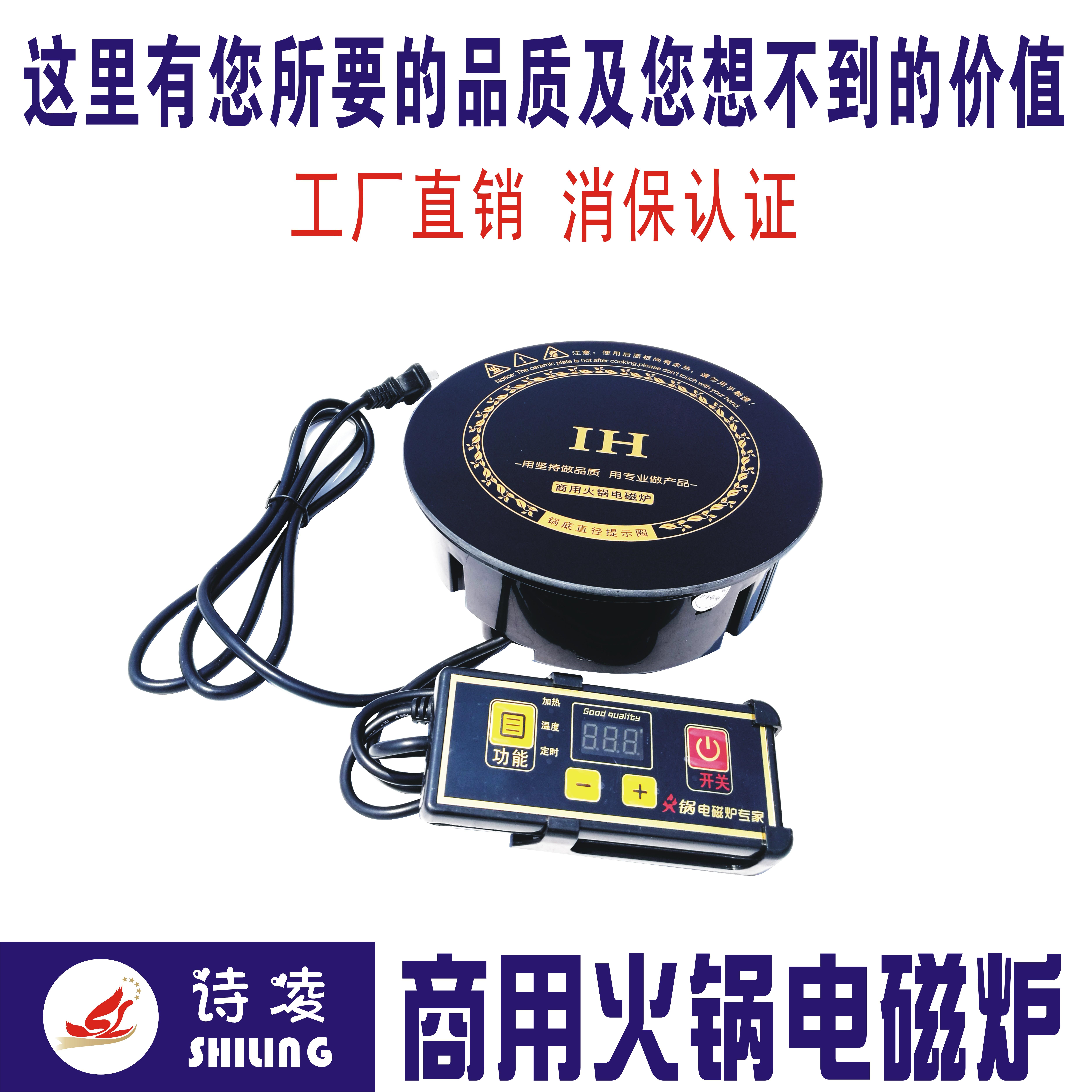 广东顺德诗凌电器制造有限公司加盟