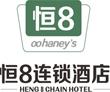 恒8连锁酒店加盟