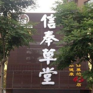 信奉caotang经luo养sheng馆