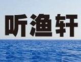 听渔轩渔具