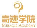 奇迹学院诚邀加盟