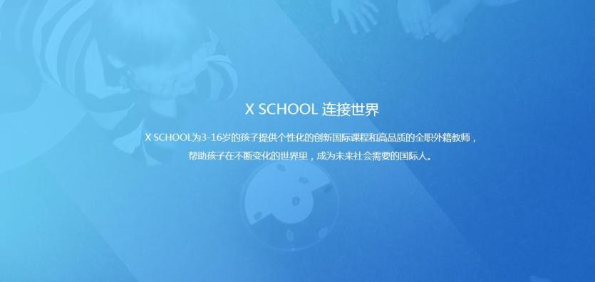 X SCHOOL未来学院加盟