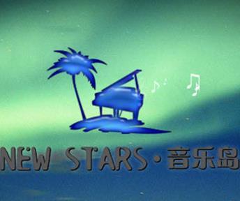 七星音樂島藝術培訓中心