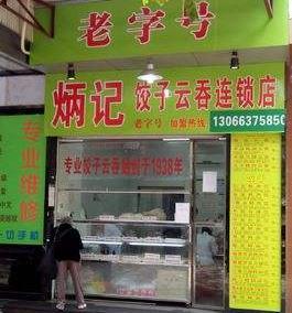 炳记饺子云吞店
